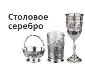 85a0a76dd441 Изделия из серебра в Москве и Санкт-Петербурге   Купить ювелирные изделия  по выгодной цене в интернет-магазине «Кубачинское серебро»